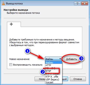 Выбор назначения потока в VLC