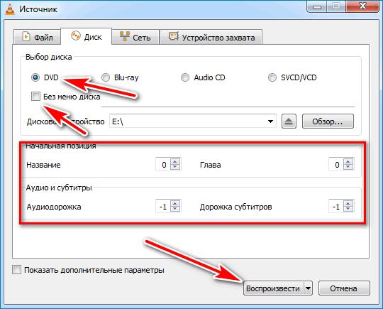 Выбор параметров воспроизведения VLC