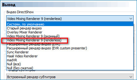 Выбор параметров вывода видео DirectShow в Media Player Classic
