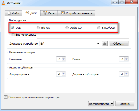 Выбор типа диска VLC