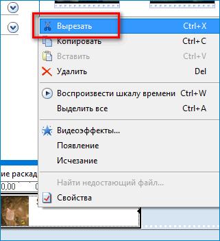 Вырезаем ряд в хронометраже Windows Movie Maker