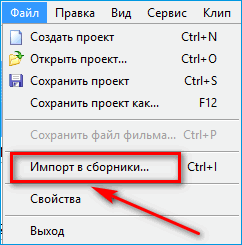 Загрузка файлов через раздел Файл