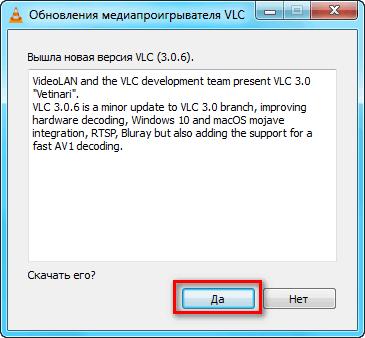 Загрузка обновления VLC Media Player
