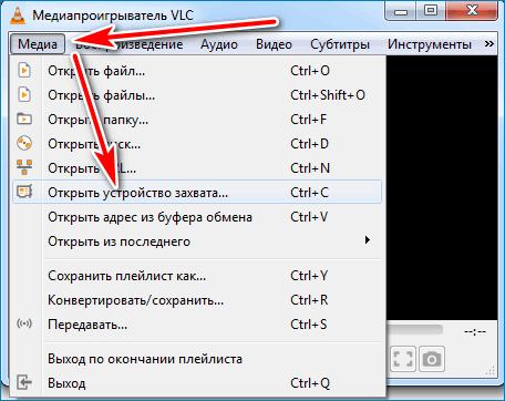 Захват экрана VLC