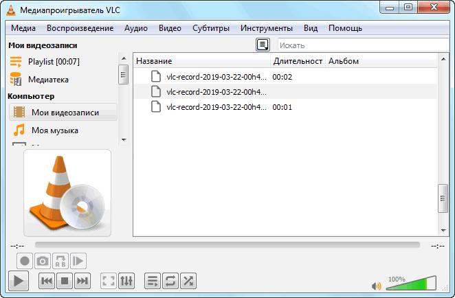 Записанные фрагменты VLC Media Player