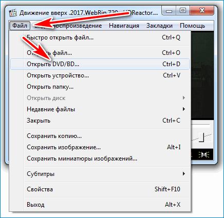 Запуск DVD Media Player Classic