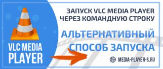 Запуск VLC Media Player через командную строку