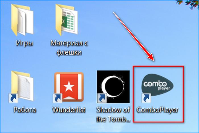 Запускаем программу ComboPlayer