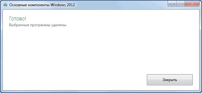 Завершение удаления Киностудии Windows Live