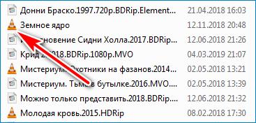 Значок плеера VLC