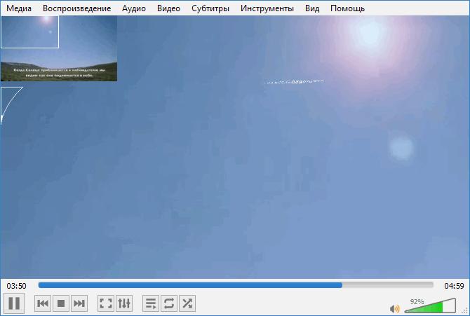 Эффект интерактивного увеличения VLC