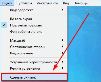 Кнопка скриншота в VLC