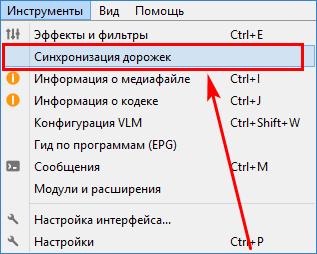 Меню синхронизации звуковых дорожек в VLC