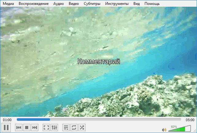 Наложение текста на видеоролик в VLC