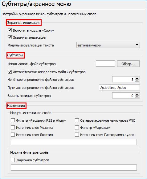 Настройки субтитров и наложений в VLC