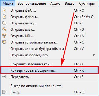 Пункт меню конвертации видео VLC Media Player