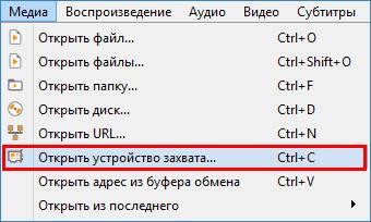 Пункт Открыть устройство захвата VLC