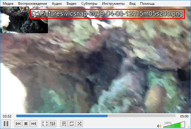 Сохраненный скриншот через VLC Media Player