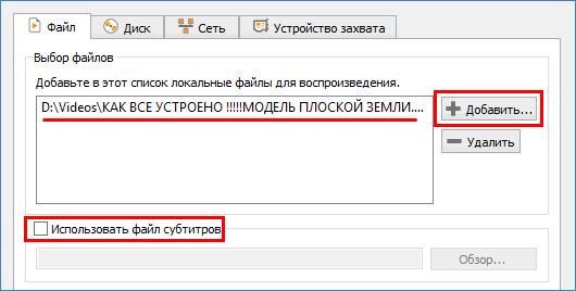 Выбор видеоролика для конвертирования в VLC