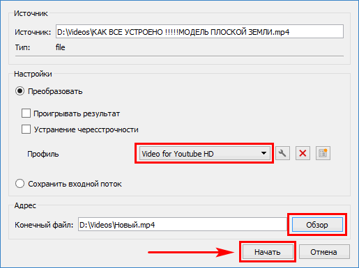 Запуск конвертирования видео в VLC